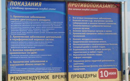 Стенд о лечебном применении голубой глины вулкана Тиздар