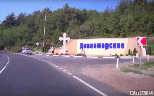 Въезд в Дивноморское