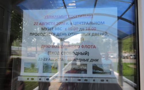 День открытых дверей в музее ВВС в Монино