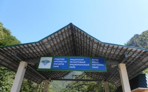 Въезд в Рицинский Реликтовый национальный парк