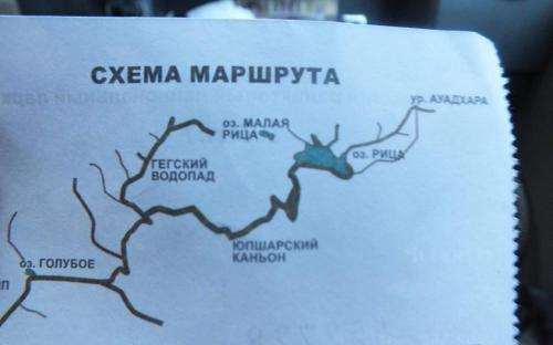 Билет на озеро Рица