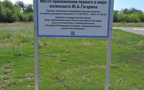 место приземления Ю.Гагарина охраняется законом