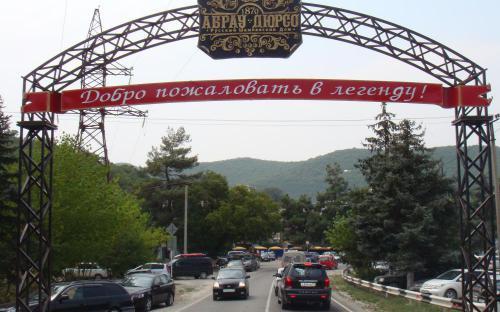 Въезд в Абрау-Дюрсо